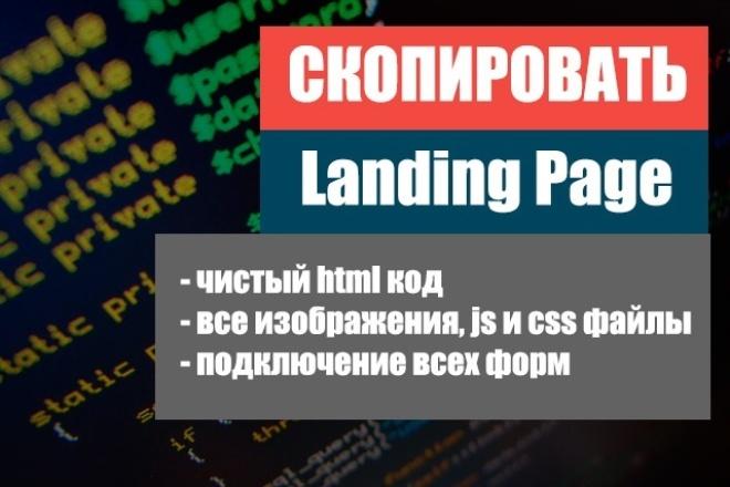 Скопирую любой Landing Page, одностраничник, сайт-визитку 1 - kwork.ru