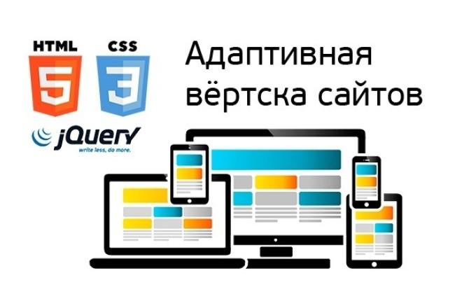 Сверстаю сайт по вашему PSD макетуВерстка и фронтэнд<br>Делаю качественную вёрстку в чистую или на основе Bootstrap . Соблюдение стандартов, СЕО оптимизация, внедрение разметки карточки организации, товаров или статей Shema.org<br>