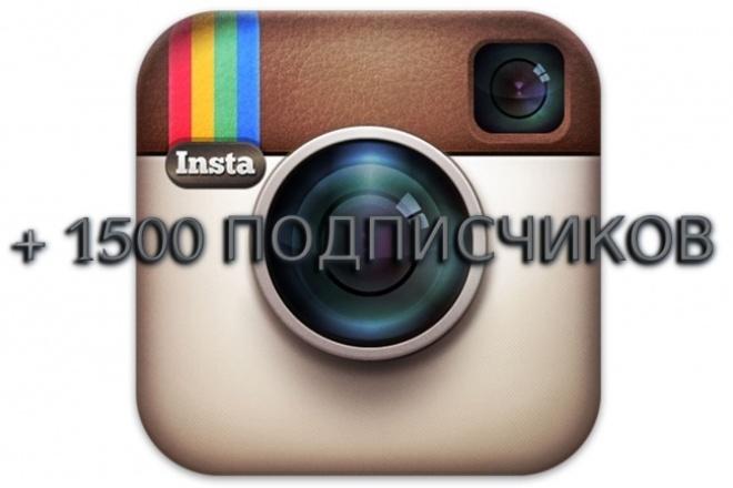 1500 Живых подписчиков на профиль в InstagramПродвижение в социальных сетях<br>Не гонитесь за скоростью и количеством. Выбирайте качество, безопасность и эффективность. Только живые подписчики, умеренная скорость добавления. [+] Все живые люди [+] Низкий процент отписок (не более 2%) Чтобы подписки корректно выполнились профиль должен быть открытым! Если у вас закрытый профиль, откройте его перед заказом! Срок выполнения: 3-9 дней.<br>
