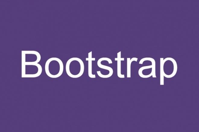 Вёрстка на BootstrapВерстка и фронтэнд<br>Сделаю вёрстку сайта на Bootstrap по Вашему макету. Слайдеры и анимационные эффекты в базовую услугу не входят. Для реализации специальных возможностей указывайте дополнительные опции.<br>