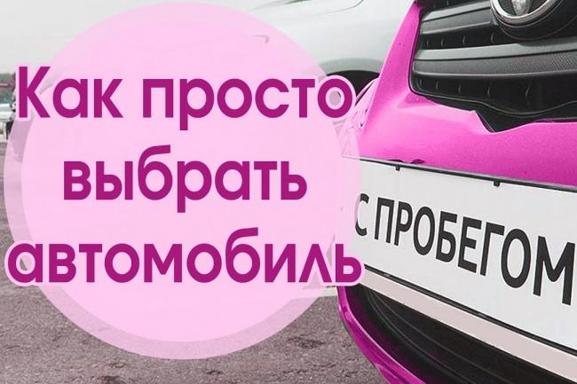 99 секретов покупки б.у автомобиля в отличном состоянии и без вложений 1 - kwork.ru