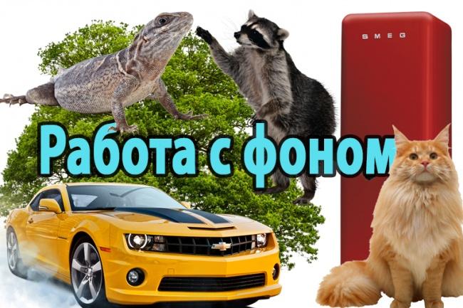 Обработка изображений, удаление фона до 40 изображений 1 - kwork.ru