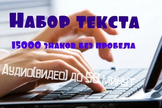 Набор текста с любого источника 15000 знаков без пробелов 1 - kwork.ru