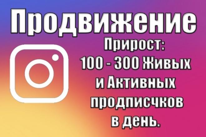 Продвижение в Соц. Сетях. InsagramПродвижение в социальных сетях<br>Это Не Накрутка , а именно Продвижение в Инстаграм. Instagram. Мы собираем только Живую , а что самое главное - Целевую аудиторию . Но сразу предупреждаю, что Вы не получите 1000 или же 10000 подписчиков за 1 день. Это процесс долгий. Сначала нужно будет подобрать аудиторию (1-2 дня). Затем начать продвижение. Обычно прирост 100-300 человек в день . Но есть и исключения (Смотрите скриншот ниже). Из всех привлеченных подписчиков активность проявляют только 10%-40% ( Ставят лайки и комментируют). *Но тем не менее всё будет зависеть только от качества вашего контента. *Покупая один Кворк вы получаете пробный период продвижения (10 дней). Если Вам понравится наша работа, то вы можете продлить время сотрудничества с нами. *Отписывается максимум 5% Подписчиков. И это в том случае, если вы перестанете выкладывать посты или же их качество ухудшится.<br>