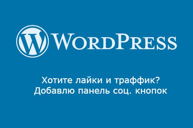 Установлю панель социальных кнопок на вашем сайте 1 - kwork.ru