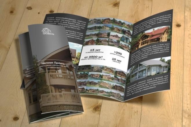 Разработаю дизайн листовки, рекламной брошюры или буклетаЛистовки и брошюры<br>Создам брошюру, флаер, буклет, листовку или любую другую рекламную продукцию для вашей компании. В работе учту Ваши пожелания, представлю несколько вариантов. При необходимости бесплатно внесу до 2 правок.<br>