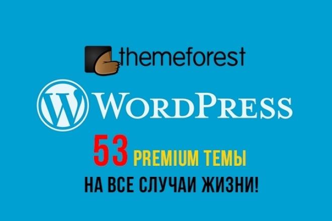 53 премиум wordpress тем с самой популярной биржи themeforestГотовые шаблоны и картинки<br>53 премиум тем для wordpress на все случаи жизни! Все темы с сайта themeforest. Отличный современный, качественный дизайн, позволит вам создать потрясающий сайт, чтобы привлечь клиентов для вашего бизнеса, создать блог или продающую страницу. Список тем, ссылки на превью и стоимость каждой темы на бирже - в прикрепленном файле (список тем и ссылки.xlsx) Продаю я шаблоны по лицензии GNU General Public License (GNU GPL). Подробнее в файле lisence.txt Шаблоны не обновляются, но полностью работоспособны. Если Вы хотите получать полную англоязычную поддержку и обновления, то покупайте темы на официальных сайтах разработчика... Все шаблоны адаптированы под любые мобильные устройства, и разработаны в соответствии с SEO требованиями поисковых систем. Заказывайте дополнительные кворки (список есть внизу): 1) Установка одной темы на ваш хостинг. Могу установить начальное заполнение, чтобы сайт выглядел как на примере. 2) Подбор 3 шаблонов, максимально подходящих для вашей тематики, по моему мнению, из этой сборки.<br>