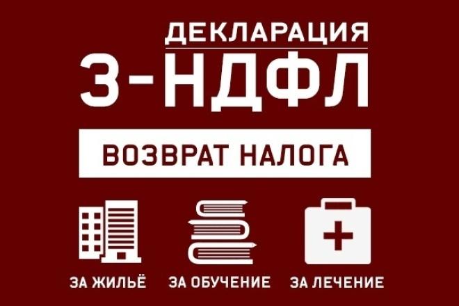 Заполню 3-НДФЛ 1 - kwork.ru