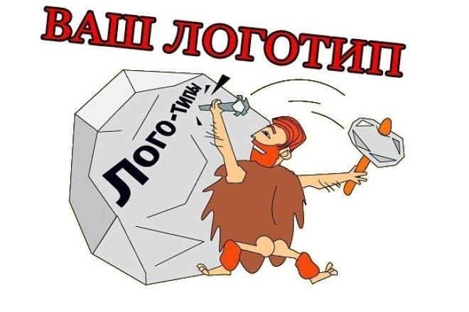 Нарисую логотип для вашей фирмы 1 - kwork.ru