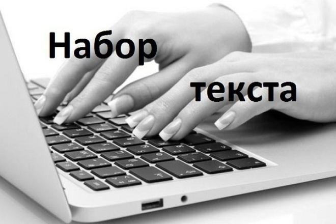 Качественно и в срок наберу для вас текстНабор текста<br>Наберу текст вручную со скана или фото, проверю на ошибки. К работе принимается как машинный, так и рукописный (разборчивый) текст. Учту Ваши пожелания в оформлении. Готовая работа может быть предоставлена в форматах doc, pdf или txt. Объём работы: один кворк = до 10000 знаков с учетом пробелов Наберу для Вас текст с видео/аудио записи Объём работы: один кворк = до 15 минут видео/аудио записи<br>