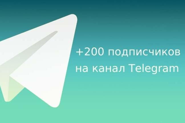 200 подписчиков на канал TelegramПродвижение в социальных сетях<br>Телеграм-прогрессирующая, еще не освоенная социальная сеть, если вы решили успеть отхватить кусочек пирога, я помогу вам Вы получаете 200 живых подписчиков При заказе 2 кворков вы получите 450 подписчиков (50 бесплатно) Внимание: Вы должны понимать, что подписчики будут живые люди, и по этому некоторые будут отписываться (5%-10%). Но зато оставшееся большинство может заинтересоваться контентом и будет проявлять активность!<br>