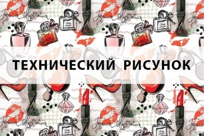 Технический рисунок 1 - kwork.ru