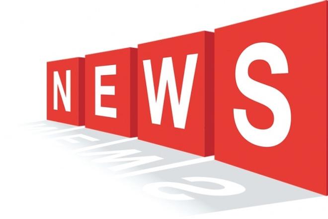 Напишу новостную статью 1 - kwork.ru
