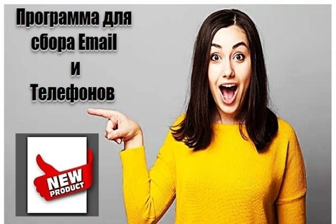 Программа для сбора E-mail и ТелефоновПрограммы для ПК<br>Это инструмент, который поможет вам собрать целевые E-mail адреса, которые вам потребуются, если вы хотите продвигать свой бизнес дальше с помощью Интернета. Это полезная утилита, которая помогает вам собрать, как можно больше e-mail адресов за короткий промежуток времени. Даже если вы не заинтересованы в сборе E-mail, это универсальное приложение позволит вам собирать телефонные / факсимильные / мобильные номера из огромного мира Интернета, который вы можете затем используйте для контакта. Это очень простой в использовании инструмент. Все, что вам нужно сделать, чтобы воспользоваться преимуществами этого программного обеспечения для сбора электронной почты или телефонных номеров, – запустить его и открыть свой интернет-браузер. Затем вы можете указать имя определенных веб-сайтов, которые вы хотите исследовать. Кроме того, вы также можете использовать поиск по ключевым словам, где вам нужно только указать соответствующие ключевые слова. После того, как вы дадите ему команду начать извлечение, он извлекает электронные письма в течение нескольких минут и сохраняет их в формате. TXT или . CSV.<br>