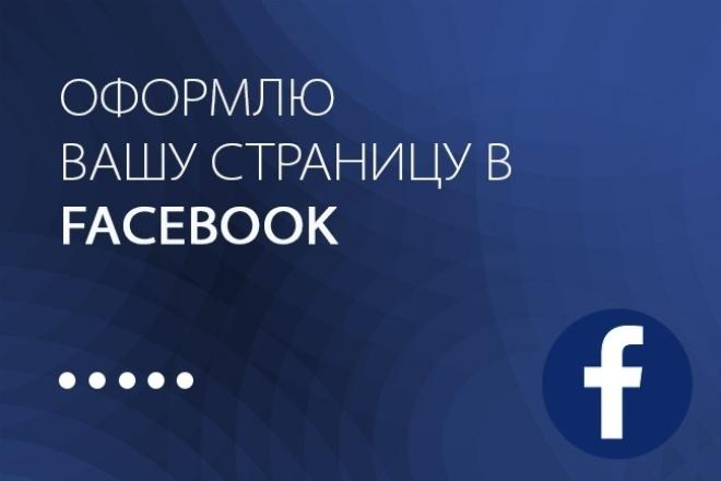 Оформлю вашу страницу в Facebook 1 - kwork.ru