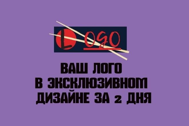 Дизайн Вашего логотипа с нуля за два дня 4 - kwork.ru