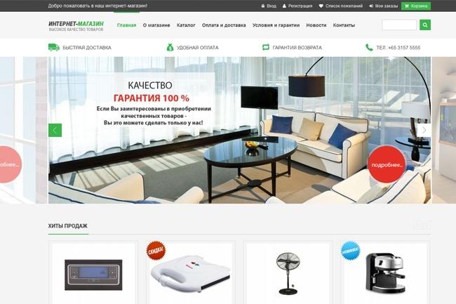 Готовый интернет-магазин JE-megashop 1 - kwork.ru