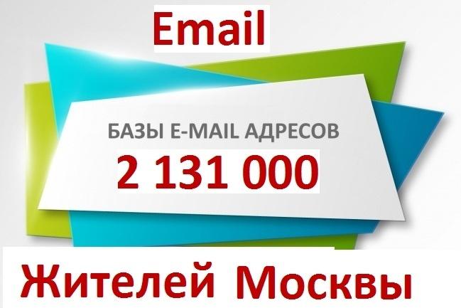 База е-mail жителей Москвы 1 - kwork.ru