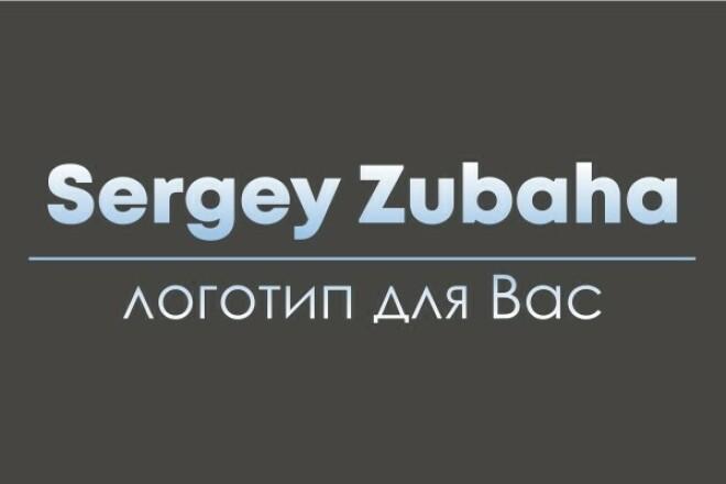 Разработаю логотип для Вас 1 - kwork.ru