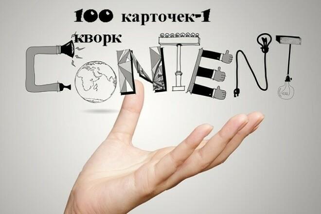 Наполняю интернет магазин товаром 70 карточек-6,7 часов 1 - kwork.ru