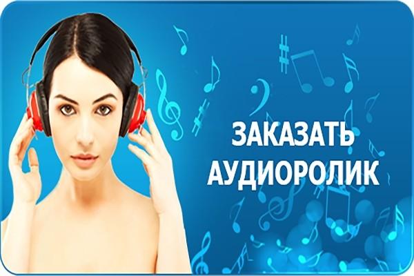 Сделаю рекламный аудиоролик 1 - kwork.ru