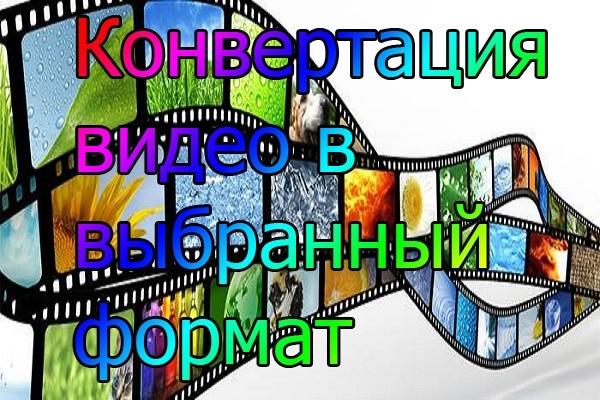 Конвертация видео в выбранный формат 1 - kwork.ru