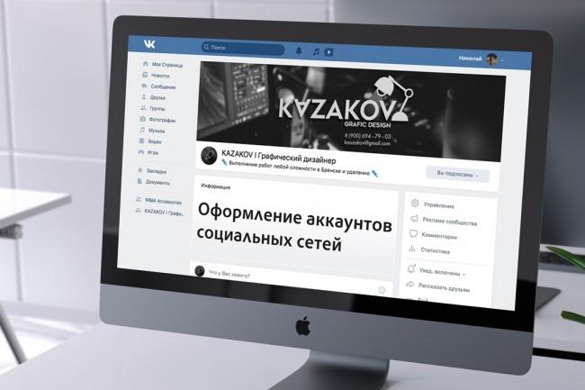 Оформление сообществ ВК - дизайн обложки, аватара, карточек товаров 1 - kwork.ru