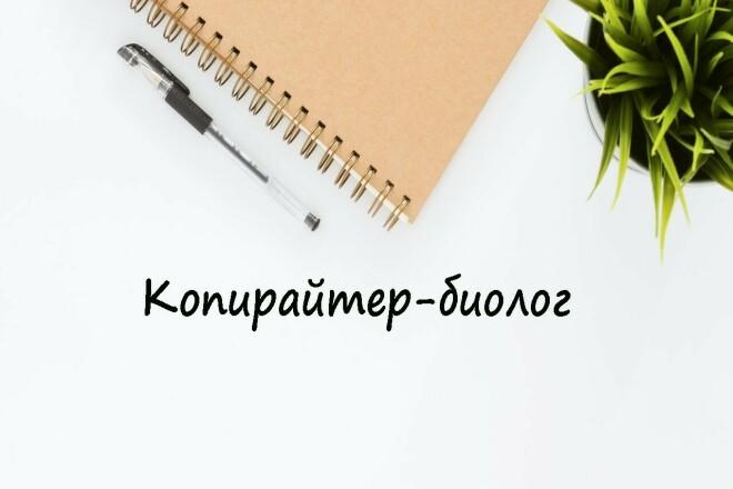 Инфостатья 4000 символов. Копирайтер-биолог, эколог 1 - kwork.ru