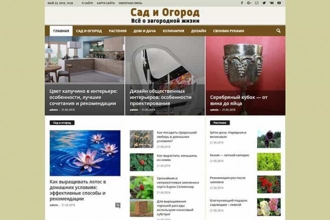 Автонаполняемый хобби-сайт огород и сад 11 - kwork.ru
