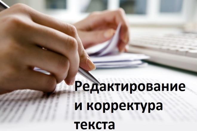 Редакция текста 1 - kwork.ru