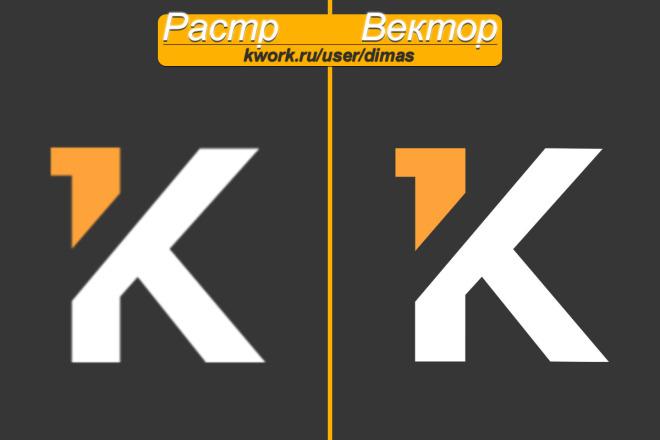 Отрисую в вектор растровое изображение 1 - kwork.ru