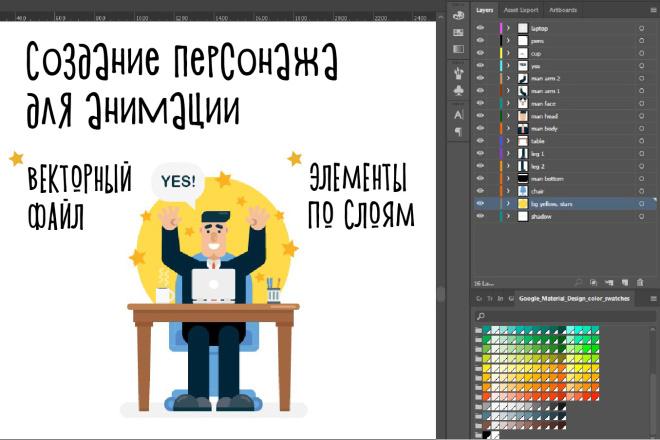 Создание персонажа или иллюстрации для анимации 1 - kwork.ru