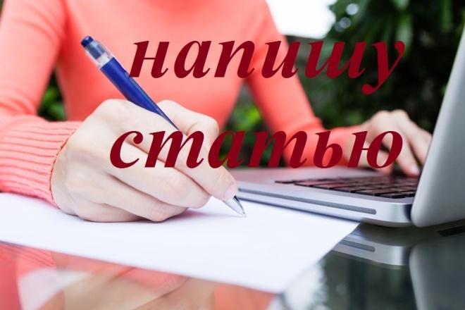 Напишу статью на сайт 1 - kwork.ru
