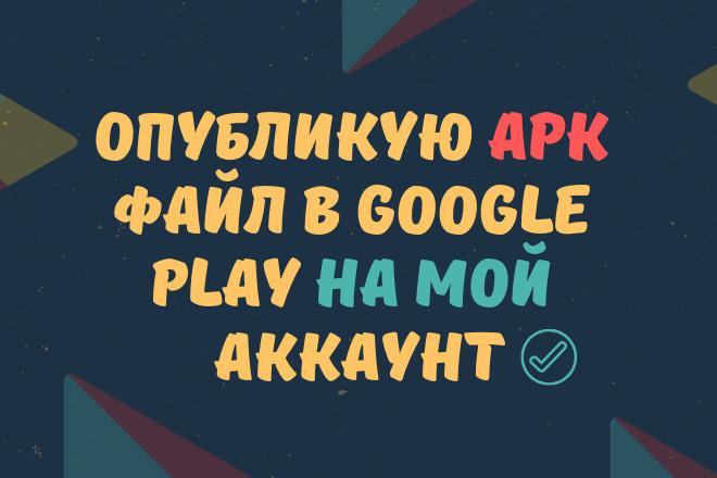 Опубликую Android приложение в Google Play на МОЙ аккаунт 1 - kwork.ru