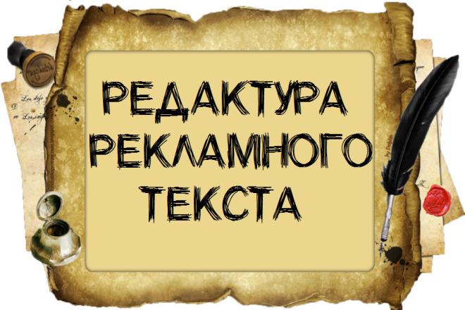 Отредактирую рекламный или продающий текст 22 - kwork.ru