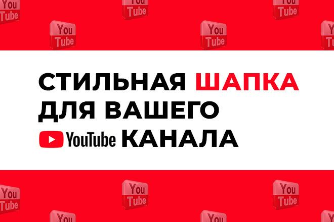 Сделаю дизайн шапки для вашего Youtube канала 1 - kwork.ru