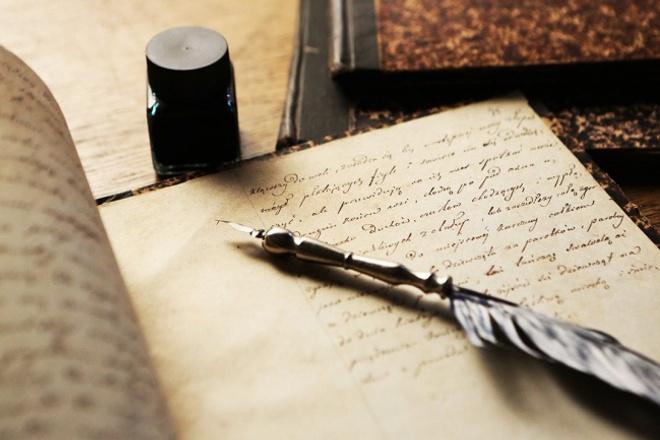 Напишу стихотворениеСтихи, рассказы, сказки<br>Плетенье рифм - моя стихия. И так легко пишу стихи я... Коль нужен быстро классный стих, Ко мне скорее обратись! Напишу стихотворное произведение. Тематика любая: поздравления, объявления, реклама, романтические стихи и т.д. Написание в короткие сроки. Опыт написания стихов - более 11 лет. Гарантирую оригинальность и уникальность текста.<br>