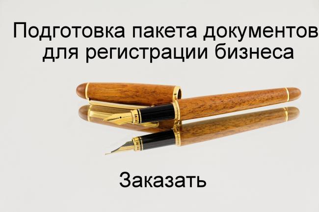 Открыть ИП 1 - kwork.ru