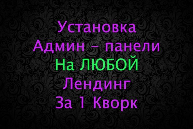 Установка Админ-панели на любой лендинг 1 - kwork.ru