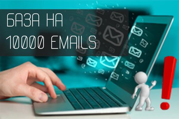 Продаю Email Базу 10000 реальных емейловИнформационные базы<br>Email База взята с популярной игры Lineage 2 собственного сервера, который уже закрылся. Данные собирались с открытого источника, и с разрешения владельцев. Тут покажем на видео, что за база, для того чтобы, вы удостоверились, что это настоящая рабочая база реальных людей, которые сами с согласием вводили при регистрации свой мейл для связи. Причина продажи такой базы, проект наш Lineage 2 который проработал 10-ть лет закрылся.<br>