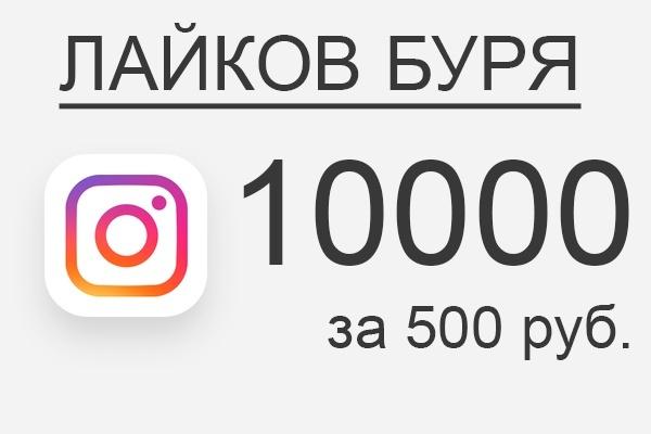 Сделаю 10.000 лайков на разные фото в InstagramПродвижение в социальных сетях<br>Гарантировано получите 10.000 лайков! Можно 10.000 лайков разбить на разные фото. По 100 лайков на 100 фото, по 1000 лайков на 10, например. Любые вариации от 100 лайков. Так как лучше делать лайки на новые фото, но и про старые не забывайте! Буду рад постоянному сотрудничеству. Для постоянных клиентов бонусы! Подписчики могут отписаться, но не более 10%<br>