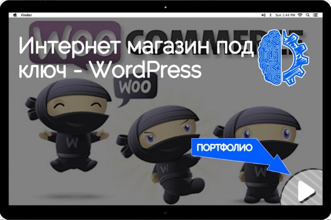 Интернет-магазин под ключ - WordPressСайт под ключ<br>Создание интернет-магазина на CMS WordPress + WooCommerce. В админке есть возможность наполнять сайт товарами и анализировать продажи.<br>