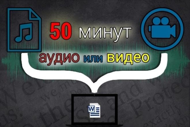 Транскрибация, перевод из аудио в текст, перевод из видео в текст 1 - kwork.ru