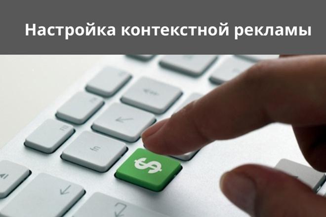 Настрою Я.Директ до 100 ключей на поиске + РСЯ до 30 Вч запросов 1 - kwork.ru