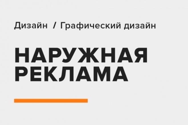 Сделаю наружную рекламу 1 - kwork.ru