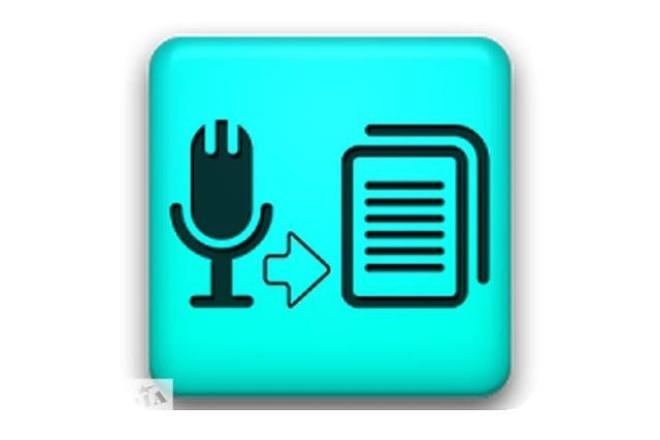 Транскрибация аудио в текстНабор текста<br>Здравствуйте Расшифрую аудио-видео в текст: разговоры, семинары, интервью, быстро и качественно, к работе подхожу ответственно<br>