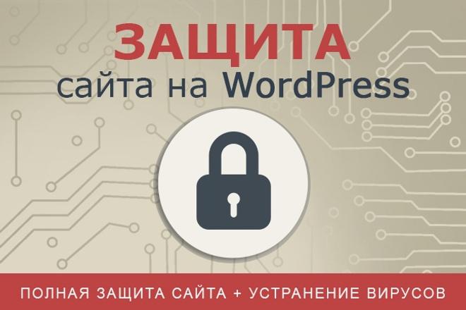 Настрою защиту для вашего WordPress сайта + устранение вирусов 1 - kwork.ru