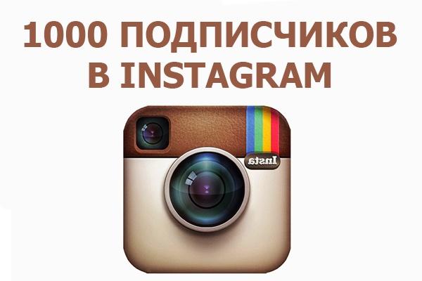1000 подписчиков в ваш аккаунт InstagramПродвижение в социальных сетях<br>Накручу 1000 подписчиков в ваш аккаунт Instagram! ?Отлично подходит для новых аккаунтов ?Без санкций от Instagram ?Гарантия качества Желательно, чтобы вашему аккаунту было более 3 дней. Внимание! В течении недели может отписаться 5-10% подписчиков, поэтому необходимо, чтобы ваш аккаунт был максимально наполнен информацией.<br>