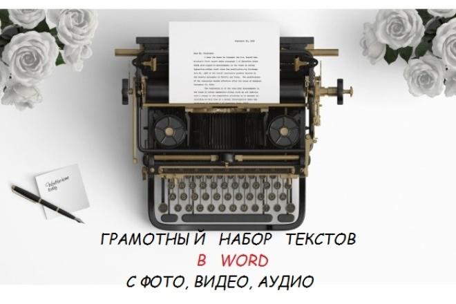 Набор текста, грамотная расшифровка аудио и видео в текстНабор текста<br>Быстро и грамотно наберу текст, сделаю расшифровку аудио- и видеофайлов. Работаю с исходниками с разборчивым почерком, текстом или звуком на русском языке. Один стандартный кворк содержит: 1) перевод рукописного текста в формат Word - 10 000 знаков; или 2) перевод печатного текста из фотографий, изображений, сканов в формат Word - 15 000 знаков; или 3) перевод аудио- и видео материалов в формат Word - 60 минут.<br>