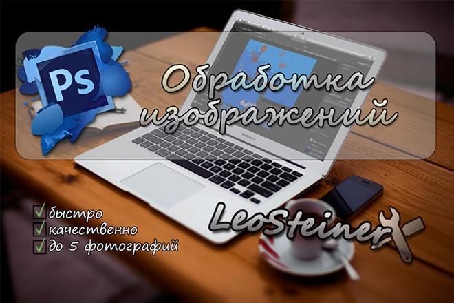 Обработка изображений 1 - kwork.ru